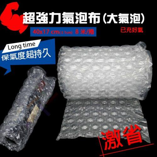超強力氣泡布(大氣泡)是一種塑膠緩衝包裝材料。此款超強力氣泡布的保氣度超久,保氣度期間約:半年至1年期間,勝於強力氣泡布。耐壓與吸震效果跟強力氣泡布相較之下,超強力氣泡布幾乎完勝。超強力氣泡布除了讓您的包裝更安全以外,更提升產品形象。超強力氣泡布具有成本效益並兼顧商品保護,取代傳統氣泡布、保麗龍、發泡等緩衝包裝。