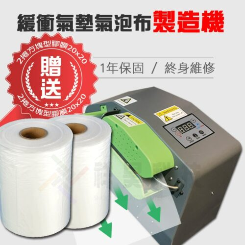 緩衝氣墊氣泡布製造機小巧不占空間,在市面上大家都會稱作為 氣泡紙機 、氣泡袋製造機 、緩衝氣泡機 、氣墊機、緩衝氣墊 ,供穩定可靠的現場充氣的緩衝氣墊。緩衝氣墊機器泡製造機主要應用於生產 緩衝包裝材料 的 氣泡布、氣泡袋,現場工作隨充隨用。