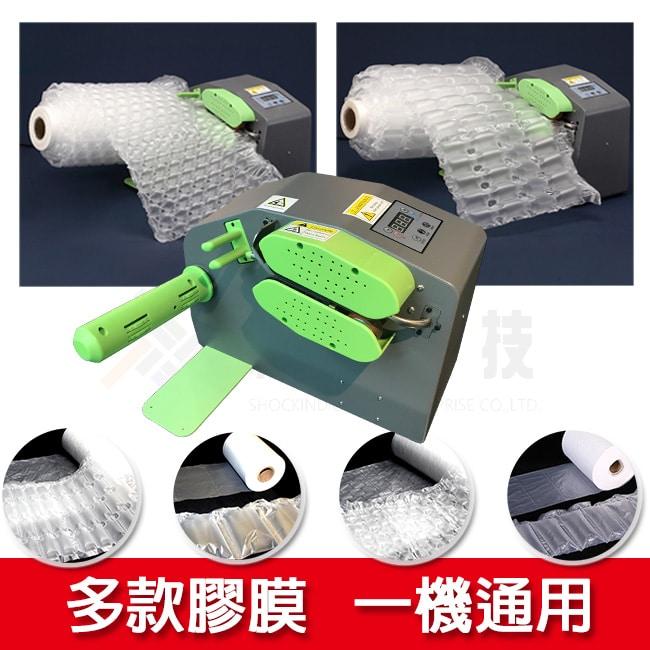 緩衝氣墊氣泡布製造機 巧小不占空間,在市面上大家都會稱作為 緩衝氣墊機、氣泡布製造機、氣泡袋充氣機,供穩定可靠的現場充氣的緩衝氣墊。 緩衝氣墊機器泡製造機主要應用於生產 緩衝包裝材料 的 氣泡布、氣泡袋,現場工作隨充隨用。
