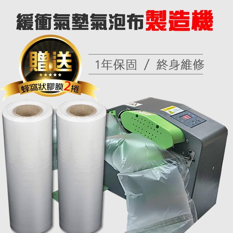 緩衝氣墊機器泡製造機主要應用於生產 緩衝包裝材料 的 氣泡紙機 、 氣泡袋製造機 、 氣泡袋充氣機 、 氣墊機 ,現場工作隨充隨用。緩衝包裝材料的 氣泡布、氣泡袋用於保護商品包裝、箱內填充、纏繞、固定,提升箱內產品的保護效果。能效降低包裝成本、節省倉庫空間,美觀的包裝,更能提升產品形象。