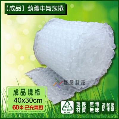 中氣泡布 -葫蘆型十連排【成品】|60米,材質:HD-PE ,規格:400 mm x 300 mm ( 單片/充氣前的尺寸 ),長度:60米/捲。市面上簡單稱為: 氣泡紙 , 泡泡紙 , 氣泡布 , 泡泡袋 。 氣泡布英文 Bubble cloth 祥昊包裝材料行 氣泡布工廠 直銷,價格優惠,歡迎批發。