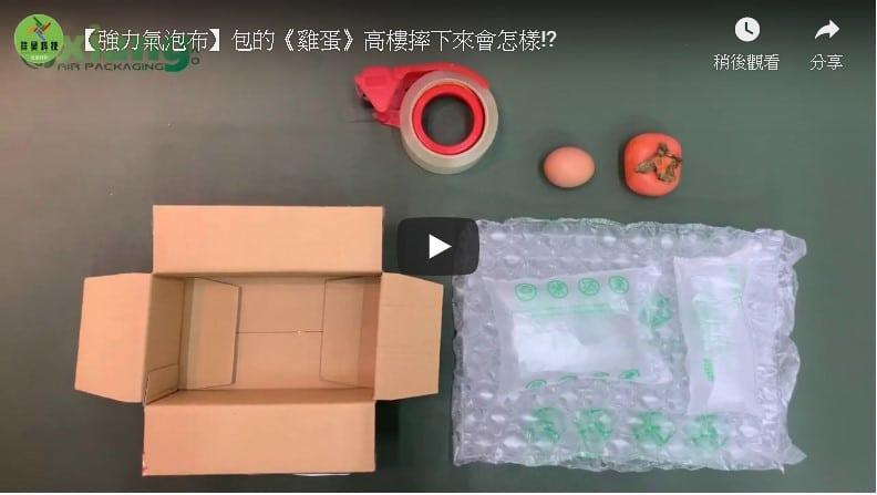 強力氣泡紙是傳統氣泡紙改良進階後的緩衝包裝材料,具有吸震效果,包裝覆蓋範圍廣,強力氣泡布最大的方便性不用剪用手撕,能快速提供良好緩衝效果給裸裝商品的包裝。緩衝材料中的強力氣泡布款式最多漾,適合各種商品包裝與填充箱內空隙,更厲害的是可以自己製作泡泡紙,只需要搭配 緩衝氣墊機 在家、工廠、辦公室就能自己輕鬆做氣泡袋與氣泡布