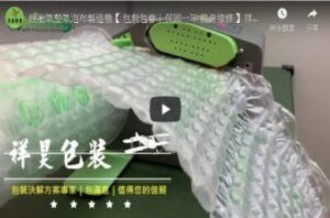 緩衝氣墊機-氣泡布製造機-緩衝氣墊-氣墊機-緩衝氣泡機-氣泡袋充氣機