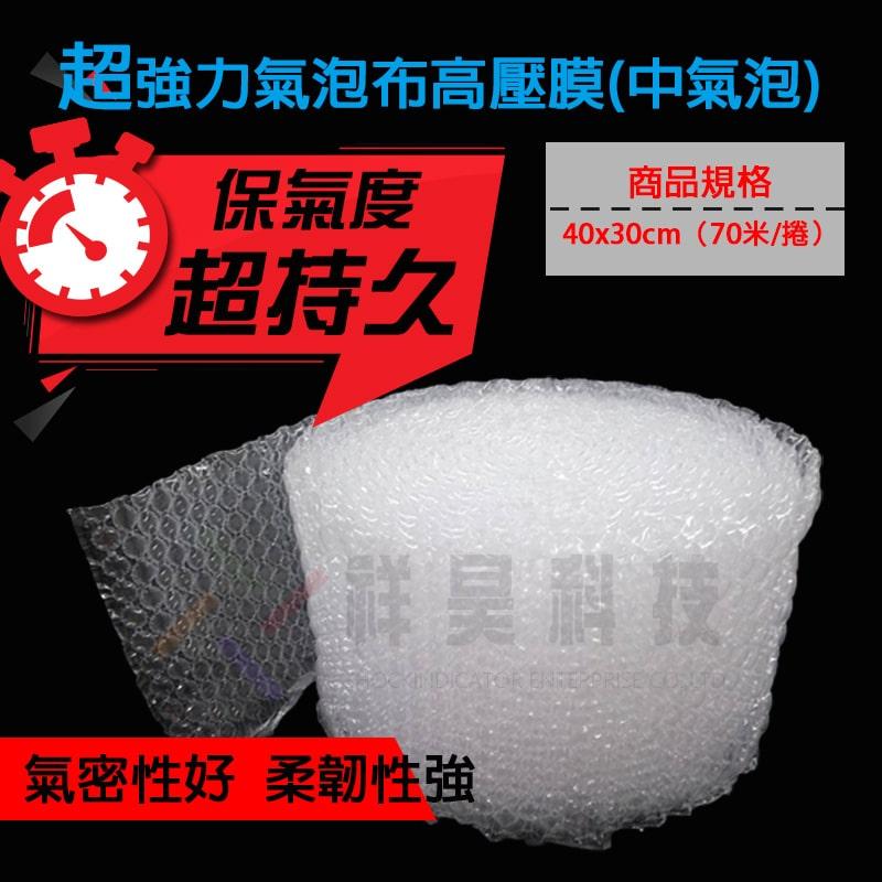 強力氣泡布高壓膜(中氣泡)是一種塑膠緩衝包裝材料,又稱為大氣泡紙、緩衝氣泡袋、緩衝氣泡布、防撞泡泡紙、防撞氣泡紙。 推薦您使用這款強力氣泡布高壓膜,相較於傳統氣泡布,這款強度更好。可以自己做氣泡布,用多少做多少,不佔空間。強力氣泡布有貼心的預製點斷線設計,好撕好用。