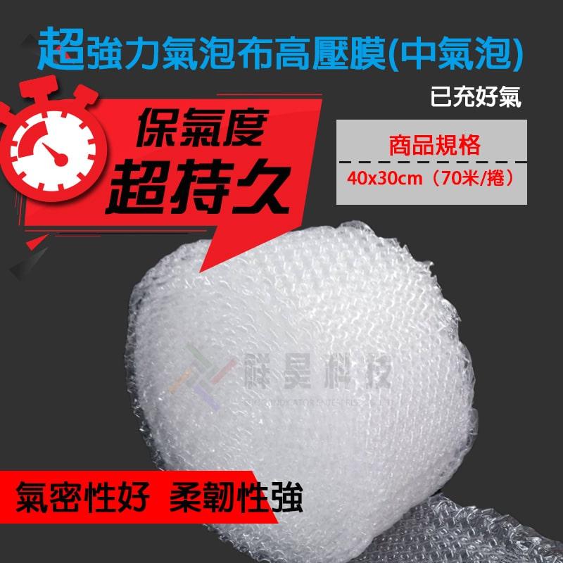 超強力氣泡布高壓膜是一種塑膠緩衝包裝材料。此款超強力氣泡布的保氣度超久,保氣度期間約:半年至1年期間,勝於強力氣泡布。耐壓與吸震效果跟強力氣泡布相較之下,超強力氣泡布幾乎完勝。超強力氣泡布除了讓您的包裝更安全以外,更提升產品形象。超強力氣泡布具有成本效益並兼顧商品保護,取代傳統氣泡布、保麗龍、發泡等緩衝包裝。