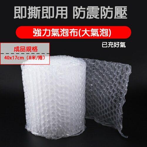 強力氣泡布(大氣泡)是一種塑膠緩衝包裝材料,可稱為 緩衝氣泡布 、 氣泡紙 、 包裝泡泡紙 、 氣泡包裝紙 、 氣墊布、 強力氣泡袋 。推薦你使用這款強力氣泡布 ,相比於傳統 氣泡布,這款強度更好,強力氣泡布有貼心的預製點斷線,好撕好用。避免包裹碰撞,此通常用來包裝易碎或不耐衝擊的物品。