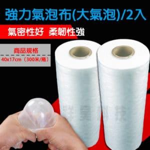 防撞強力氣泡紙(大氣泡)是一種塑膠緩衝包裝材料,又稱為氣泡紙、泡泡紙、氣泡袋、氣泡布、泡泡袋、氣泡墊。 推薦您使用這款強力氣泡布,相較於傳統氣泡布,這款強度更好。可以自己做氣泡布,用多少做多少,不佔空間。強力氣泡布有貼心的預製點斷線設計,好撕好用。