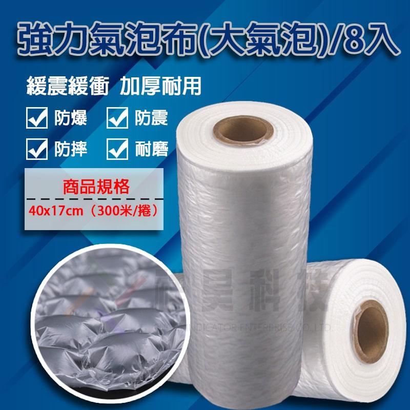 強力氣泡布(大氣泡)是一種塑膠緩衝包裝材料,又稱為防撞泡泡紙、緩衝氣泡布、緩衝氣泡袋、氣泡膠紙、氣墊布。 推薦您使用這款強力氣泡布,相較於傳統氣泡布,這款強度更好。可以自己做氣泡布,用多少做多少,不佔空間。強力氣泡布有貼心的預製點斷線設計,好撕好用。