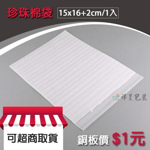 EPE舒美布袋【500pcs/包】 又稱 舒美布 珍珠棉袋 、 珍珠棉板 、 舒美布袋 、 EPE珍珠棉 、 舒服多 。由於單純珍珠棉材料是非常容易破裂,所以需要在珍珠棉上增加一層PE膜,增加拉伸性能及抗撕裂性能,是一種新型包裝緩衝材料達到保護產品功能。此包裝材既安全又無毒,是您可以信賴的包裝材。