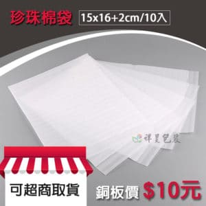 EPE舒美布袋 又稱 舒美布 、 珍珠棉袋 、 珍珠棉 、 舒美布袋 、 EPE珍珠棉 、 舒服多 。由於單純珍珠棉材料是非常容易破裂,所以需要在珍珠棉上增加一層PE膜,增加拉伸性能及抗撕裂性能,是一種新型包裝緩衝材料達到保護產品功能。此包裝材既安全又無毒,是您可以信賴的包裝材。