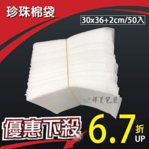 EPE珍珠棉袋 又稱 舒美布 、 珍珠棉板 、 舒美布袋 、 EPE珍珠棉 、 舒服多 。由於單純珍珠棉材料是非常容易破裂,所以需要在珍珠棉上增加一層PE膜,增加拉伸性能及抗撕裂性能,是一種新型包裝緩衝材料達到保護產品功能。此包裝材既安全又無毒,是您可以信賴的包裝材。