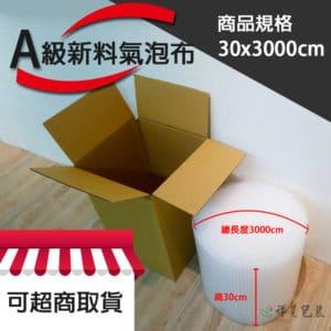 氣泡紙 英文( Air Bubble Film )又稱 氣泡膜 、 氣珠膜 、 氣墊膜 、 氣泡紙 、 泡泡袋 、 氣泡薄膜 、 氣墊薄膜 等多種稱法。用於包裝填充的一種防壓防震防潮的化工產品。具有良好的減震性、抗衝擊性、等多項優點。 祥昊包裝材料行 氣泡布台北 工廠直銷,價格優惠,歡迎批發。