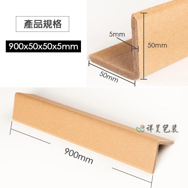 紙護角 也稱 護角紙板 、 邊緣板 、 角紙 、 瓦楞護角 、紙角鋼,由紗管紙和牛卡紙經成套護角機定型壓製而成,兩端面光滑平整,且相互垂直。可代替木材100%回收再利用,是理想的新型綠色包裝料。紙護角包裝角部防護材料,用以消除在搬運、入庫和運輸過程中對物品邊緣角落的損壞。