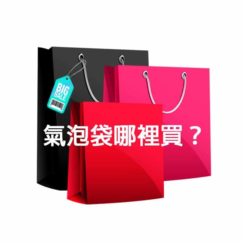 氣泡袋哪裡買? 「強力型」氣泡袋 相信大家不陌生,當我們在拍賣平台買東西時,就會看到「強力型」氣泡袋的蹤跡,它的緩衝效果遠大於 「傳統型」氣泡袋 ,並且沒有螢光增白劑的問題,市面上已經漸漸普及化。那麼「 氣泡袋 哪裡買比較好呢?」祥昊科技擁有市場上競爭力的價格優勢。服務熱心,永企業型態經營,購買商品有保障。