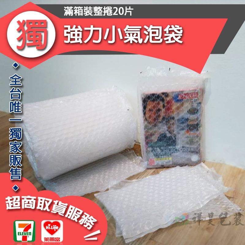 強力小氣泡袋 能有效緩衝、防水、防潮的特性外,無毒無害,體積小重量輕,可以節省大量的倉儲空間及運輸費用。強力小氣泡袋擁有很好的緩衝恢復效果,保護商品不變形、不受損壞。除此之外強力小氣泡袋更優於 傳統氣泡袋 ,已經慢慢地取代傳統 包裝材料 ,漸漸地成為 緩衝包裝 的主要 緩衝包裝材料 。