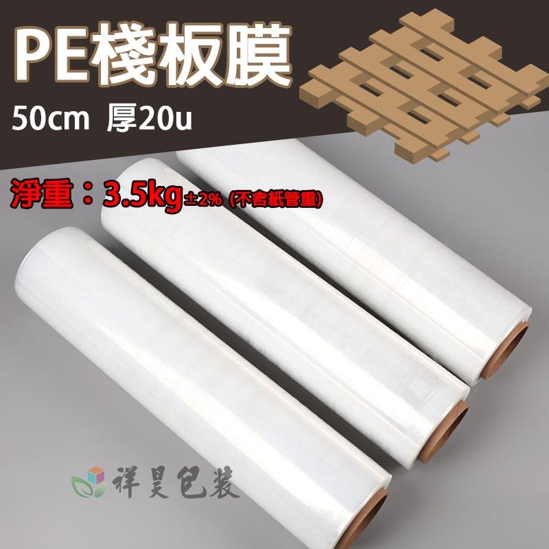 棧板膜 又稱 打包膜 、 PE包裝用膜 、 伸縮膜 、 纏繞膜 。棧板膜是物流行業中的一種包裝材料,在物流業中得到了廣泛的應用它可以減少勞動力、防潮、防塵、提高效率,達到產品保護的目的,降低產品或貨物的集體包裝成本棧板膜的生產材料很多,這主要取決於產品的應用領域,所以要想控制棧板膜的黏度,可以在材料上下功夫。