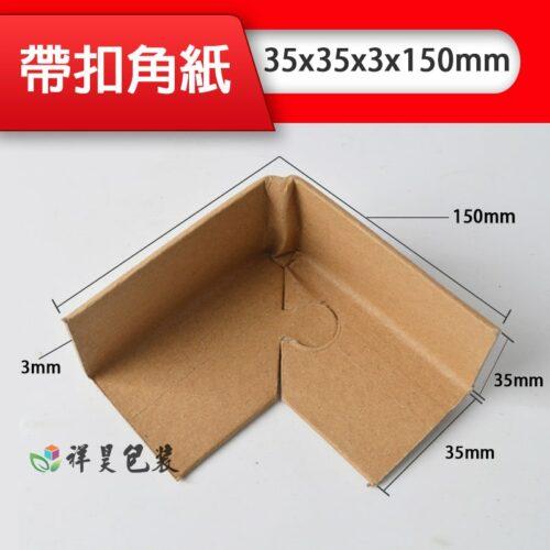 帶扣角紙 也稱 護角紙板 、 邊緣板 、 角紙 、 瓦楞護角 、紙角鋼,由紗管紙和牛卡紙經成套護角機定型壓製而成,兩端面光滑平整、無明顯的毛刺,且相互垂直。可以代替木材100%回收再利用,是理想的新型綠色包裝材料。紙護角包裝角部防護材料,用以消除在搬運、入庫和運輸過程中對物品邊緣角落的損壞。
