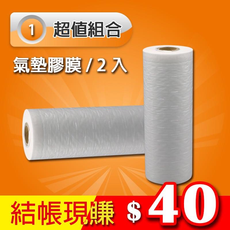 防撞強力氣泡紙