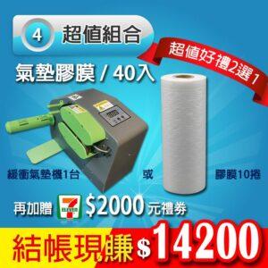 發泡紙膠膜40入-送緩衝氣墊機