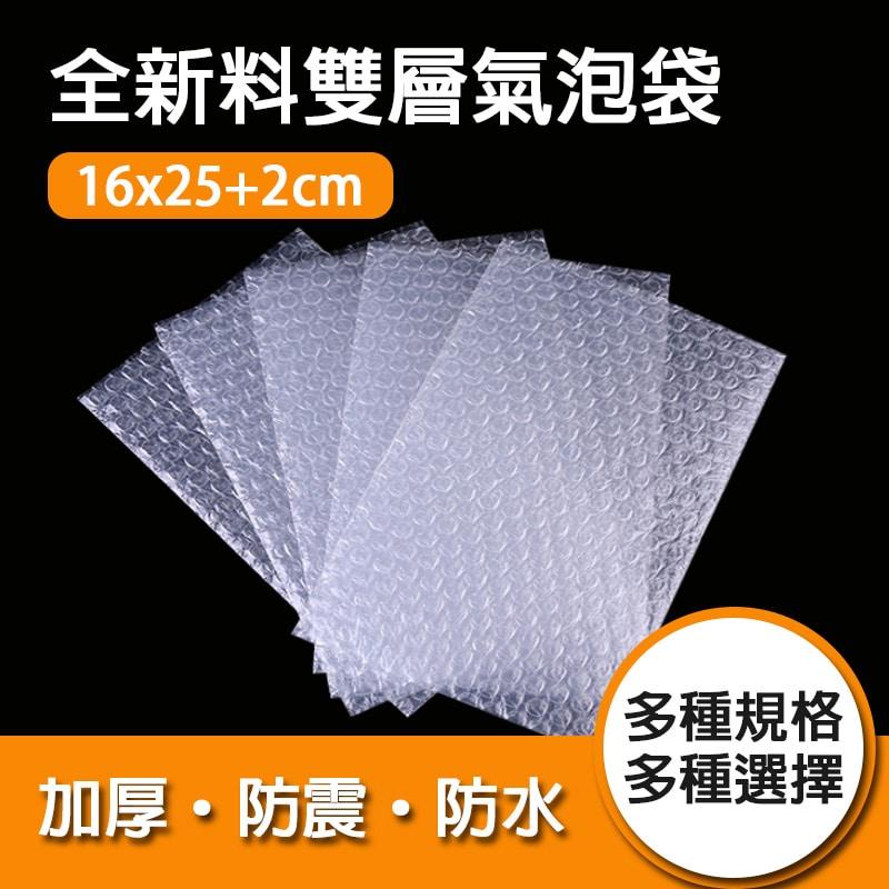 氣泡袋-【雙層】《16*25+2cm》 使用高壓聚乙烯,切膜加工後製成氣泡袋的規格尺寸,然後再通過氣泡膜專用製袋機(熱烘熱切製袋機)進行袋子的製作加工。其原理是以薄膜包含空氣使之形成氣泡來防止產品撞擊,確保產品受到震動時,可以起到保護的作用,同時易有保溫隔熱的作用,適合各行各業的不同產品包裝。