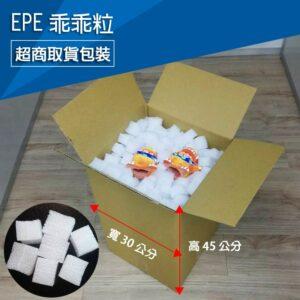 EPE乖乖粒 【超商取貨箱裝】,別名為: 泡泡粒 、 防撞粒 、 緩衝粒 ,也可稱為 保麗龍球 。它有填充空間,可方便幫產品固定定位、緩衝吸震,排除破損等可能性發生。可避免產品在運輸過程中因移位而造成的破損,是個很好的緩衝包裝材料。我們另有緩衝粒小包裝可超商取貨~!!請找北部台北最大的包裝材料行-祥昊包裝