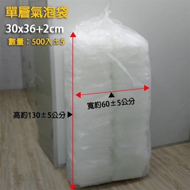 氣泡袋 簡單介紹販售氣泡袋、空氣袋- 產品特性:防撞、保護、包裝、防震、輕巧、柔軟、彈性佳,適用包紮易碎或不耐衝擊的物品,有整卷的氣泡布或氣泡袋可供選擇。屬於一種塑膠緩衝包裝材料。氣泡布在紙箱內緩衝材料佔有很大的一席之地,原因不外乎在價格、多變性、可客製化等。氣泡袋 分為 單層、雙層 (氣泡袋單層與雙層區分)