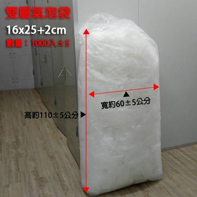 氣泡袋 簡單介紹販售氣泡袋、空氣袋- 產品特性:防撞、保護、包裝、防震、輕巧、柔軟、彈性佳,適用包紮易碎或不耐衝擊的物品,有整卷的氣泡布或氣泡袋可供選擇。屬於一種塑膠緩衝包裝材料。氣泡布在紙箱內緩衝材料佔有很大的一席之地,原因不外乎在價格、多變性、可客製化等。 氣泡袋 分為 單層、雙層 (氣泡袋單層與雙層區分)