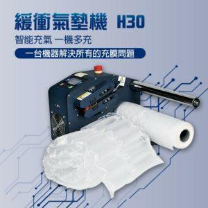 緩衝氣墊機在市面上大家都會稱作為 緩衝氣墊氣泡布製造機、氣泡布製造機、氣泡袋充氣機,供穩定可靠的現場充氣的緩衝氣墊。 緩衝氣墊機器泡製造機主要應用於生產 緩衝包裝材料 的 氣泡布、氣泡袋,現場工作隨充隨用。 緩衝包裝材料的 氣泡布、氣泡袋用於保護商品包裝、箱內填充、纏繞、固定,提升箱內產品的保護效果。能效降低包裝成本、節省倉庫空間,美觀的包裝,更能提升產品形象。
