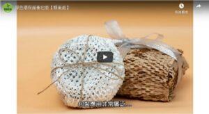 甚麼是 蜂巢紙 ? 蜂巢紙 它是棕色專利的切割牛皮紙, 蜂巢紙 創造了獨特的保護性蜂窩結構。 蜂巢紙 緩衝是新一代紙緩衝,可取代氣泡布、水果套袋、EPE舒美袋等。 蜂巢紙 也是新型的綠色緩衝紙,在現代提昌減塑的時代,蜂巢紙是取代塑料氣泡袋的優選包材。